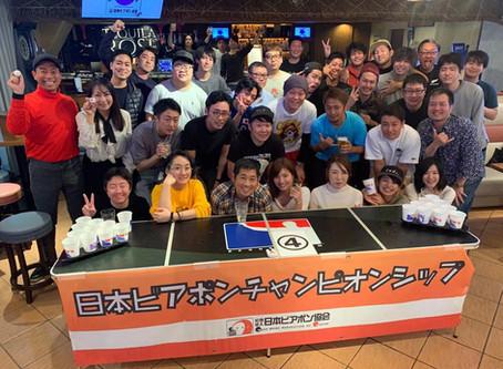 日本ビアポンチャンピオンシップ2019