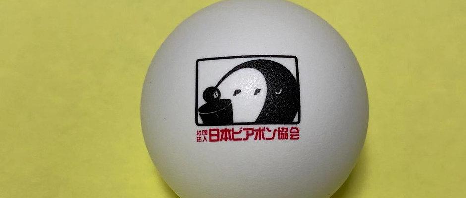 公式球~ビアポン専用ボール16個