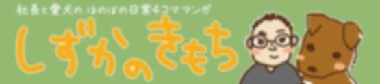しずかのきもちバナーデザイン.jpg