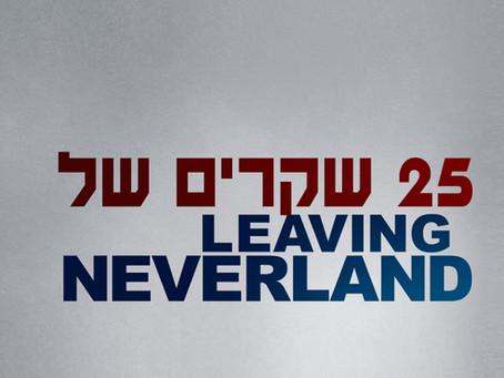 """25 שקרים שסיפרו לכם ב""""לעזוב את נוורלנד"""""""