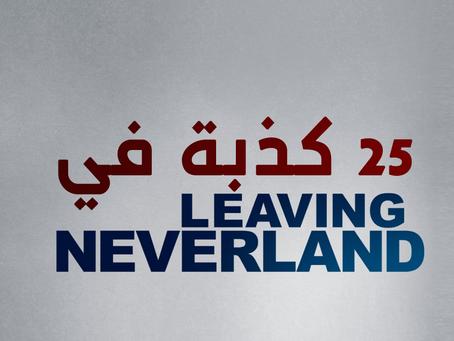"""25 كذبة قالوها لك في الفيلم الوثائقي """"Leaving Neverland"""""""