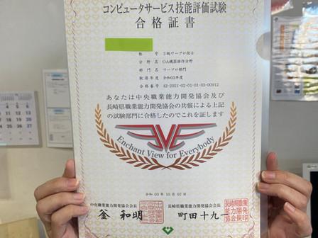 パソコン村大村教室 検定試験合格です