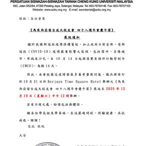 《馬來西亞留台成大校友會四十八週年會慶午宴》展延通知