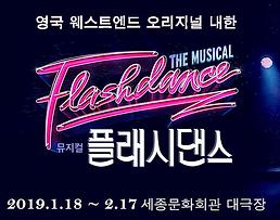 Flashdance Korea.webp