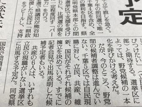 4/22 讀賣新聞 千葉版の記事