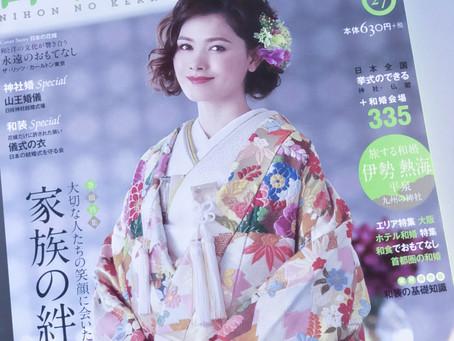 【日本の結婚式】に掲載中