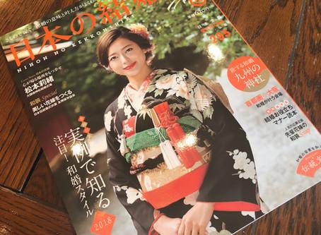 『日本の結婚式』掲載されました