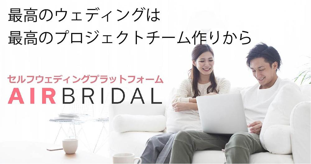 セルフウェディングプラットフォームのAIRBRIDAL