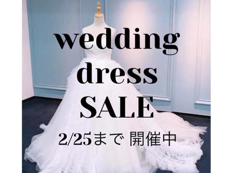 ウェディングドレスを探している花嫁さんへ