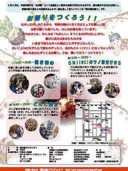 2016-繭の森チラシ/裏