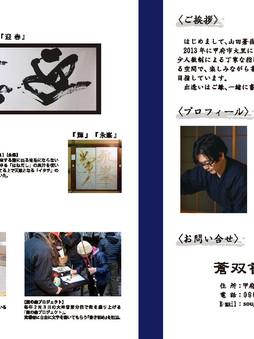 2018-蒼双書道教室チラシ/裏