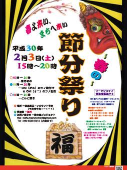 2017-繭森チラシ/表