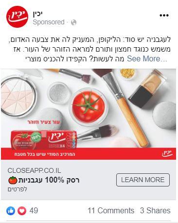 יכין פייסבוק