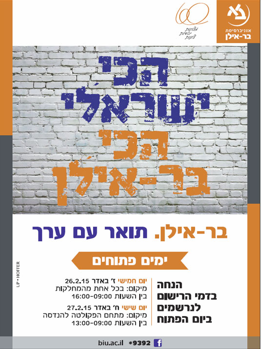 print-BarIlan-israeli.jpg