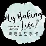 My-Baking-Life烘培生活手作_Logo浮水印(彩色).png