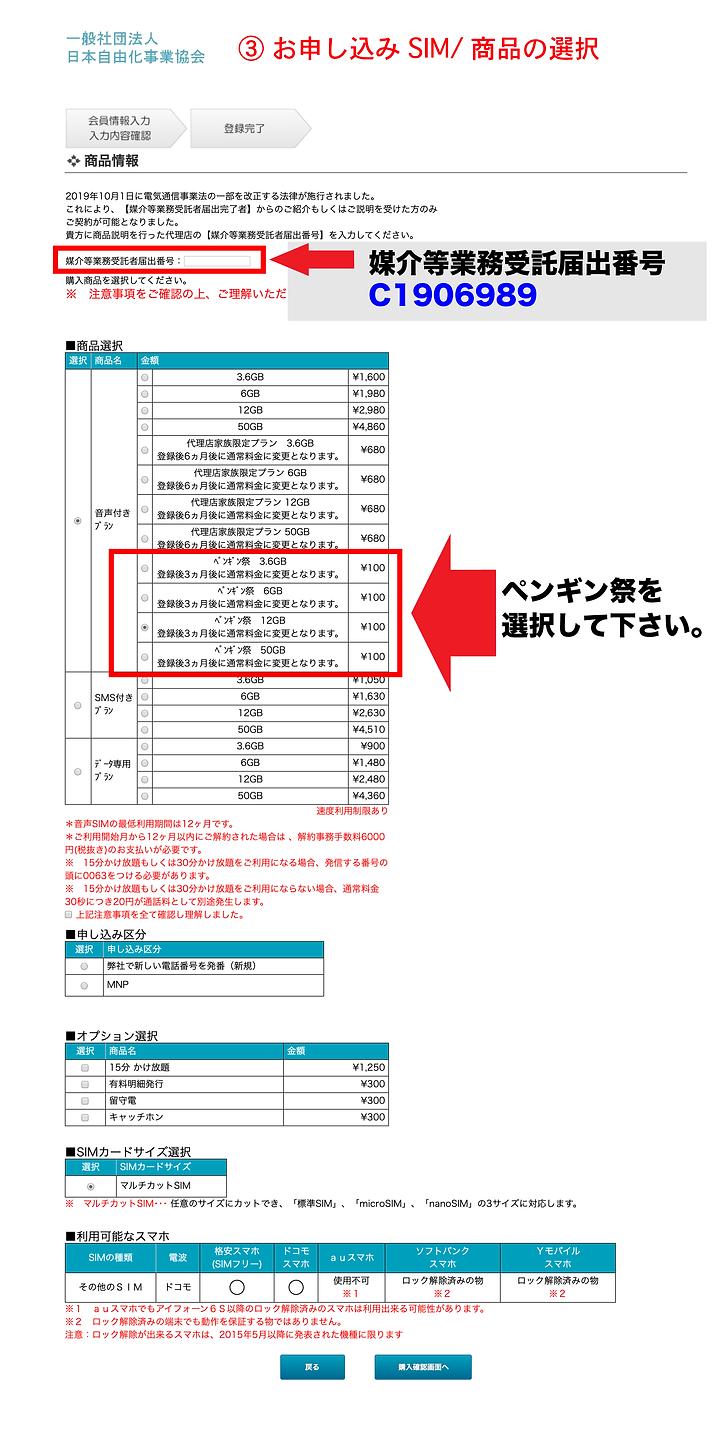 ペンギン入力フォーム事例佐々虎3.png