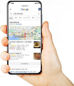 googlemap_hand.jpg