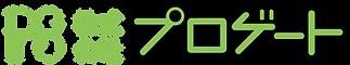 プロゲートのロゴ.png