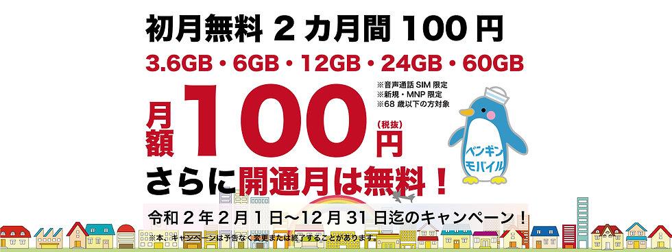 ペンギンモバイル1680555.jpg