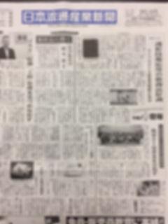 日本流通産業新聞.jpg