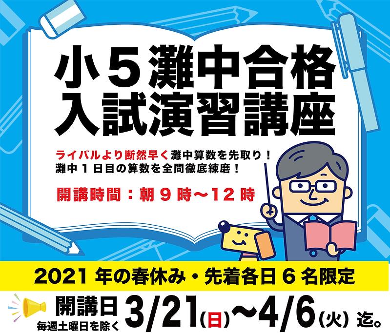 春休み灘中合格演習講座.png