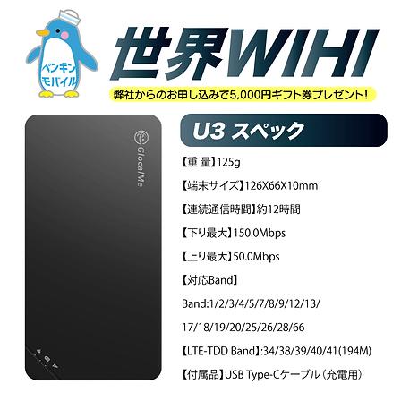 世界WIFIペンギンモバイル.png