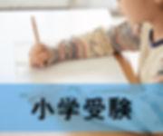 小学受験 家庭教師 大阪