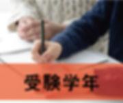 受験学年 家庭教師 大阪