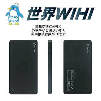 世界WIFIペンギンモバイル画像弊社なし2.png