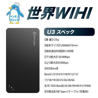 世界WIFIペンギンモバイル画像弊社なし.png