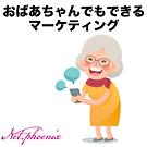 おばあちゃんでもできるマーケティング1080.png