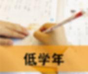 低学年 家庭教師 大阪