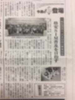 日本流通産業新聞914.jpg