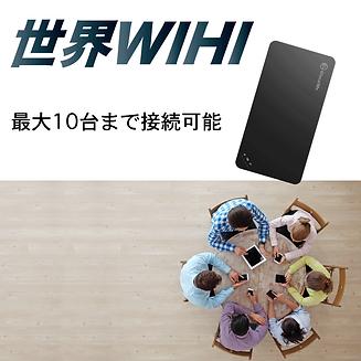 世界WIFIペンギンモバイル2.png