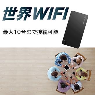 世界WIFI2.png