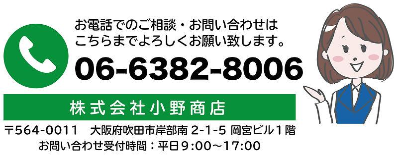 電話番号2020.jpg