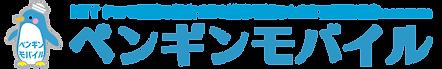 埼玉ペンギンモバイル_ロゴ.png