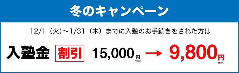 2020入塾金キャンペーン.png