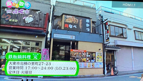 hajime_jcom3.jpg