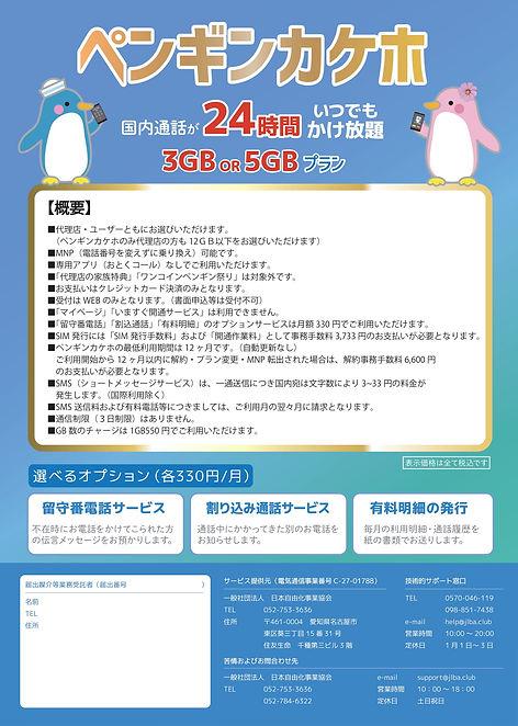 24時間カケホ_210129_0.jpg