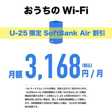U25SoftBank-Airの場合SB.png
