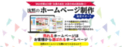 トップページ-サイト.jpg