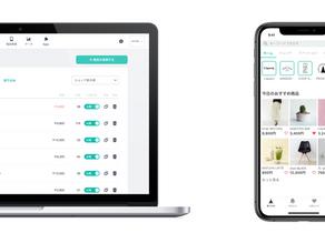 「BASE」が「Instagram販売 App」をアップデート ショップ機能を追加
