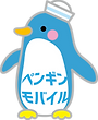 penguin_mobile【画像】.png