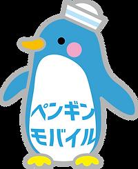 ペンギンモバイル
