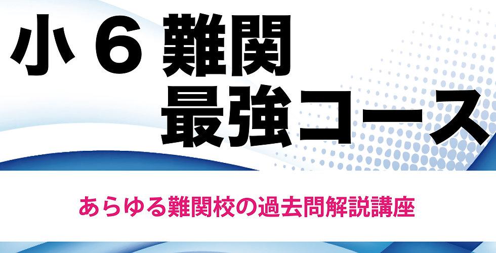 小6難関最強コースのトップ画像.jpg