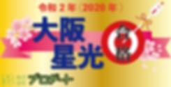 大阪星光合格.png