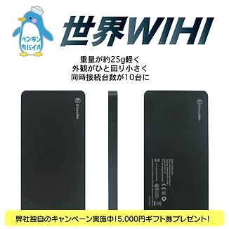 世界WIFIペンギンモバイル3.png