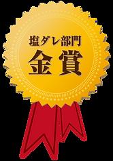 からあげグランプリ 金賞受賞.png