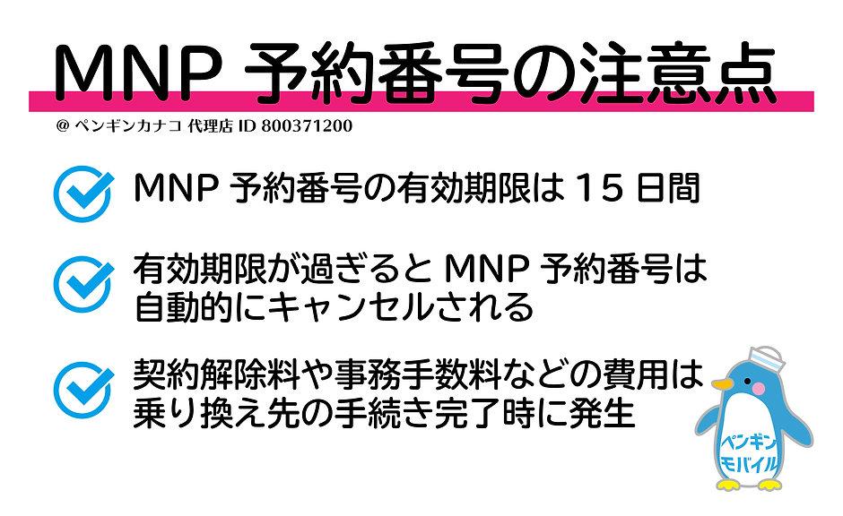 MNP予約番号の注意点.jpg
